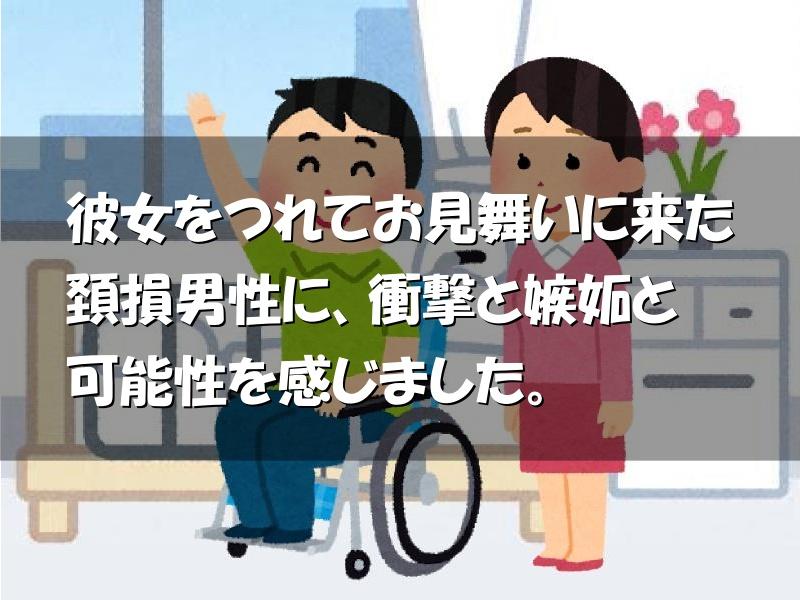 車椅子 男性