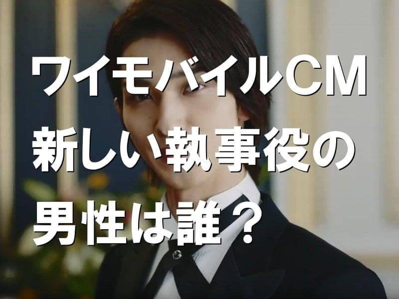 Cm ワイ モバイル