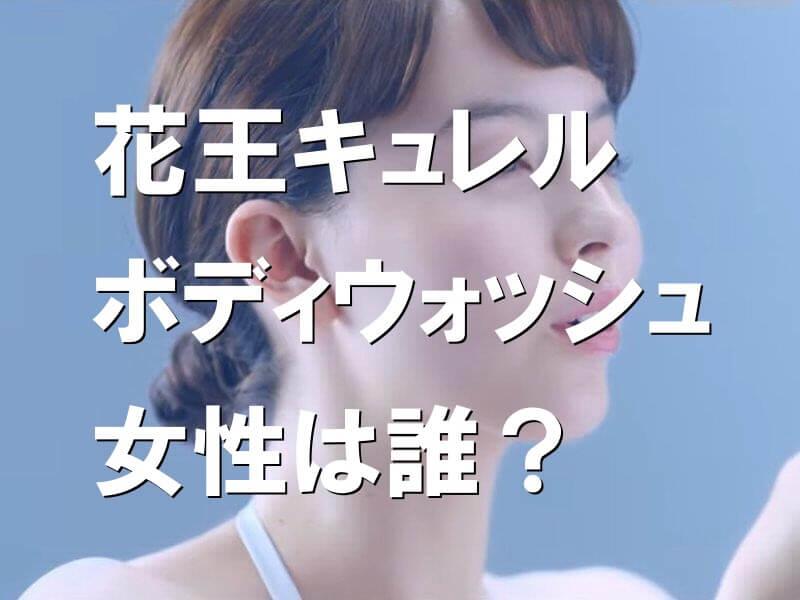 キュレル cm 女優