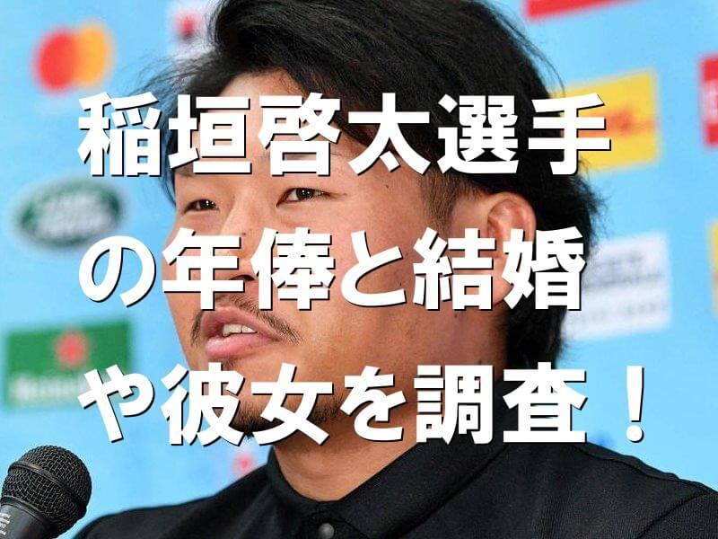 笑わ ない 男 稲垣 啓太 彼女