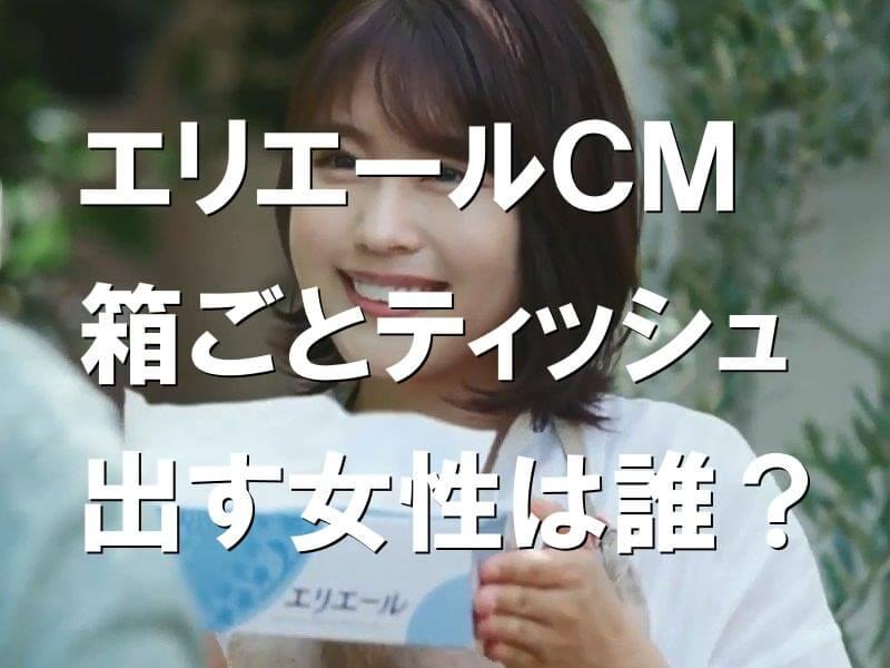 サカイ 引越 センター cm 女の子
