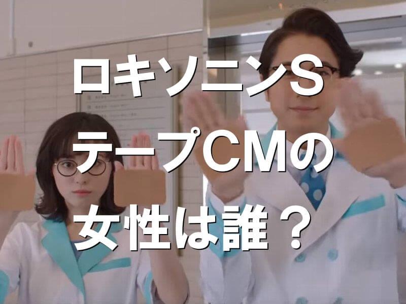 ロキソニン s cm 女の子 ロキソニンS 2020新CMの女優は誰?頭痛が終わらなーい!と叫ぶ声もかわいいのは今田美桜さん