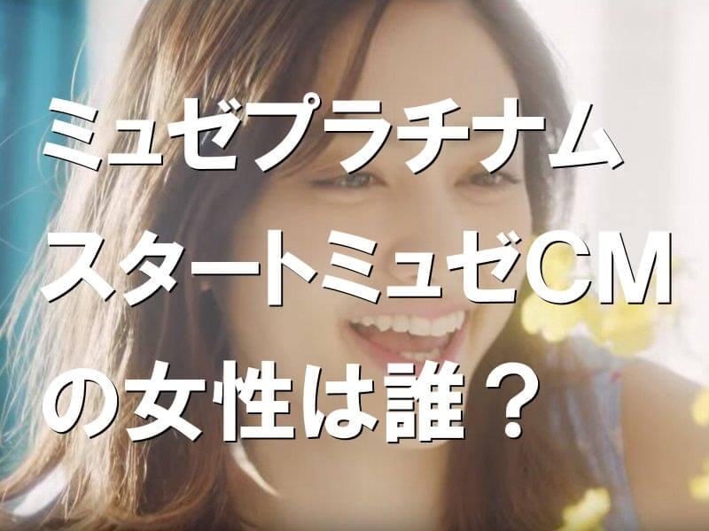 ミュゼ cm 女優
