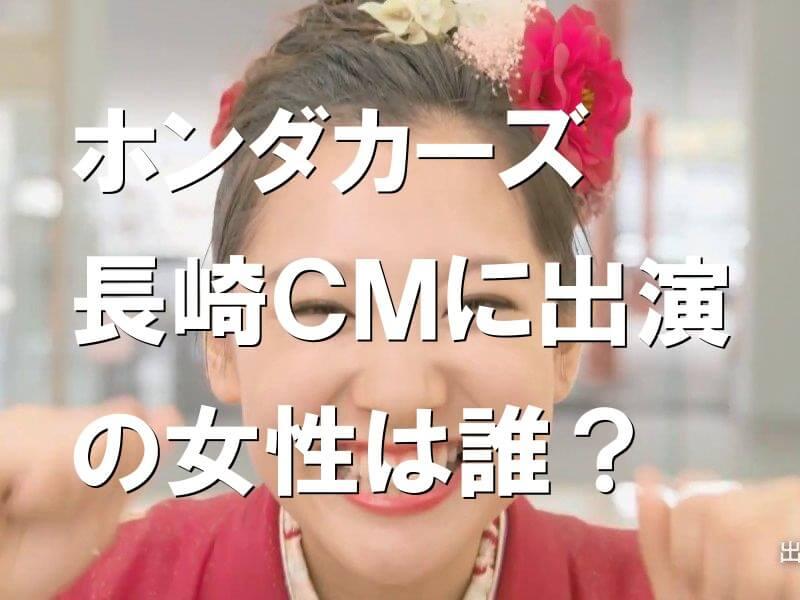 カーズ cm ホンダ