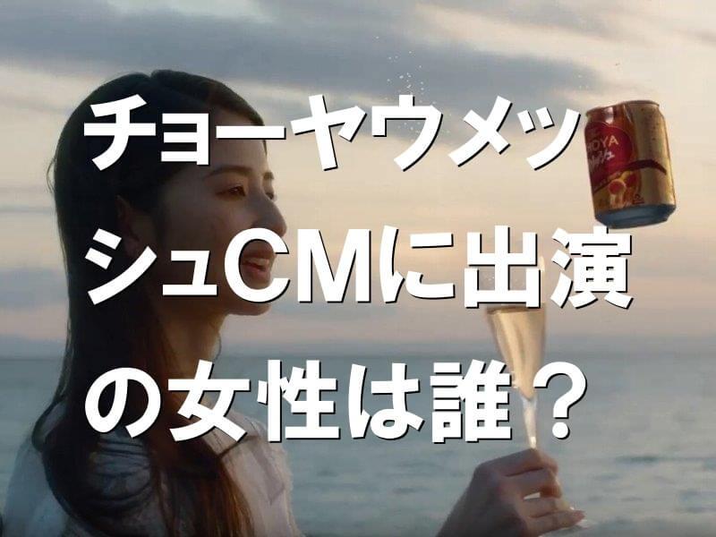 Cm ウメッシュ