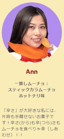 カラムーチョ cm アイドル