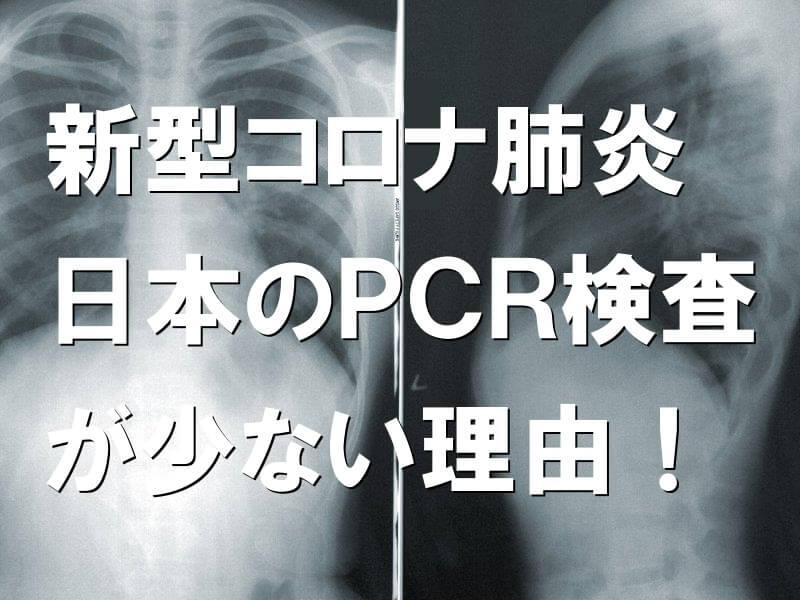 新型コロナ肺炎