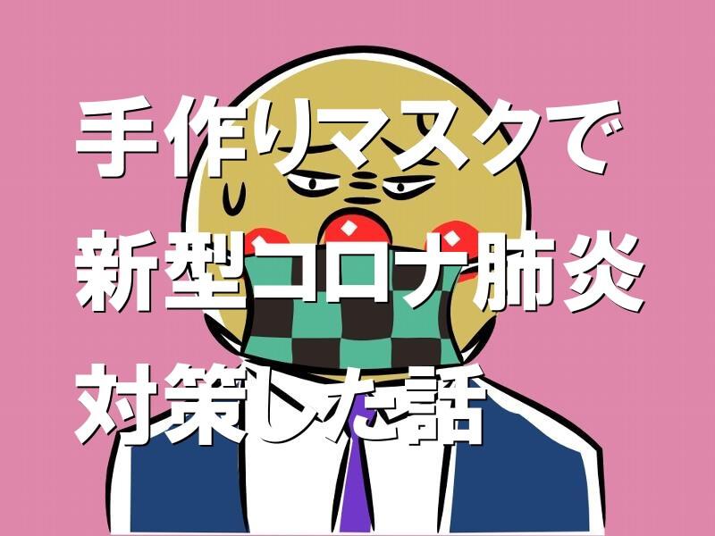 手作りマスク 新型コロナ肺炎